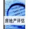 三亚房地产评估机构_海口公积金贷款评估公司_三亚中天土地房地