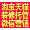 *微信营销推广哪家好/手机网站制作公司/哈尔滨市道里区联合