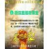微信语音直播 企业微信语音直播软件 移动互连(北京)网络技术