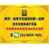 利息低网贷-*新网贷口子-山东盛源财商