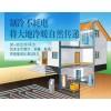 江浙沪地源热泵空调-上海辐射采暖-上海美暖新能源科技发展有限
