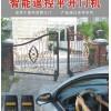 南阳电动门生产厂家-南阳肯德基门制作价格- 南阳市金钢不锈钢