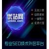 广州SEO-台州seo推广-厦门米道网络服务有限公司