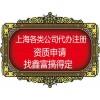 上海贸易实业公司转让收购办理流程 注册上海售电公司有什么政策