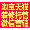 专业微信官网建设_淘宝托管哪家好_哈尔滨市道里区联合时代网络