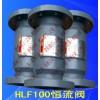 HLF100恒流阀技术参数 活塞式电液阀厂家 奈东阀门(上海