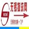江阴到四川运输 大无锡物流网 无锡物流信息服务有限公司