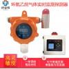 工业环氧乙烷气体检测伏安特固定式气体报警器